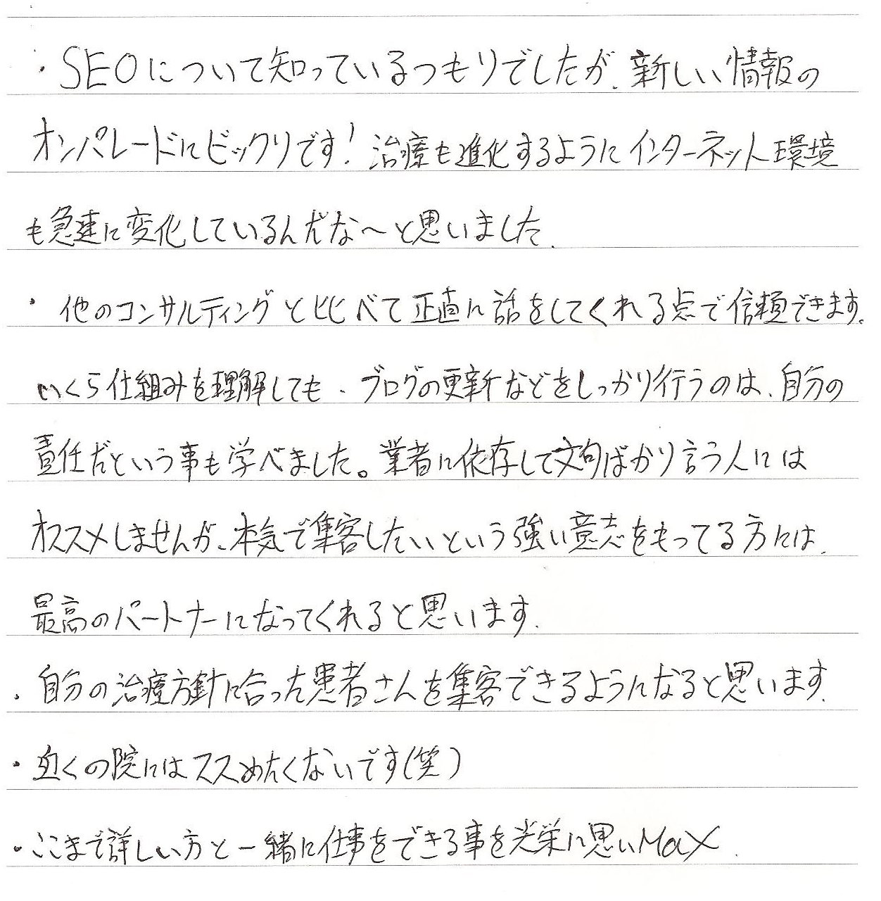 たかこ整骨院 高子大樹先生ホームページ・コンサルティングアンケート・感想
